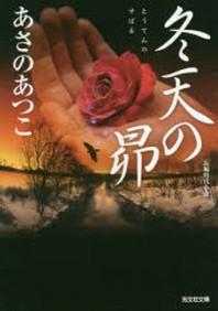 冬天の昴 長編時代小說