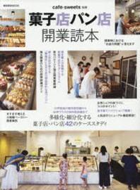 菓子店パン店開業讀本 多樣化.細分化する菓子店.パン店42のケ-ススタディ