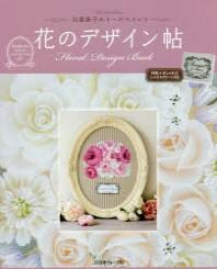 花のデザイン帖 川島詠子のト-ルペイント