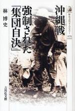 沖繩戰强制された「集團自決」