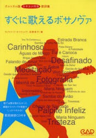 すぐに歌えるボサノヴァ ポルトガル語カタカナ付き歌詞集