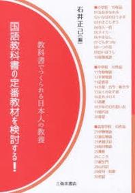 國語敎科書の定番敎材を檢討する! 敎科書でつくられる日本人の敎養
