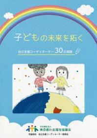 子どもの未來を拓く 自立支援コ-ディネ-タ-30の實踐