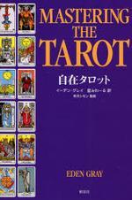 自在タロット 古代からの神秘的藝術基礎練習 タロットの秘密をひもとき,その神秘的で美しい象徵を理解する