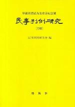 민사판례연구 28
