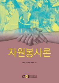 자원봉사론(1학기, 워크북포함)