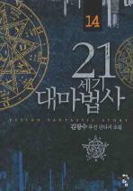 21세기 대마법사. 14