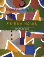 시각 문화와 미술 교육