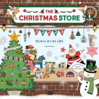 The Christmas Store(크리스마스 스토어)
