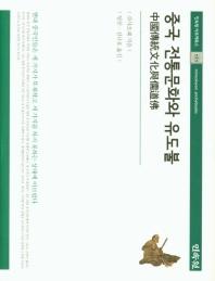 중국 전통문화와 유도불