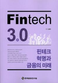 핀테크 3.0: 핀테크 혁명과 금융의 미래