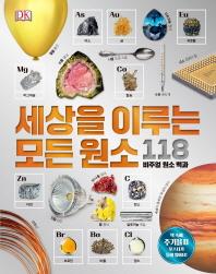 DK 세상을 이루는 모든 원소 118
