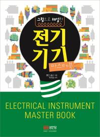 그림으로 해설한 전기기기 마스터북