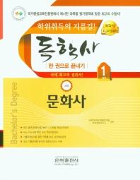 문화사 한 권으로 끝내기(독학사 교양 1, 4단계)(2021)
