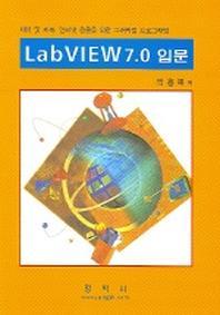 LABVIEW 7.0 입문 (CD-ROM 1장 포함)