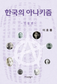 한국의 아나키즘: 인물편