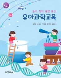 유아과학교육