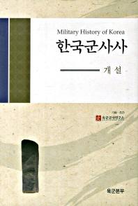 한국군사사(개설)