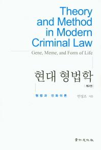 현대 형법학. 2