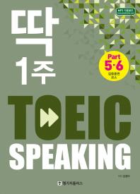 딱 1주 TOEIC Speaking(토익 스피킹): Part5, 6 집중훈련 코스