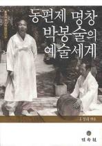 동편제 명창 박봉술의 예술 세계