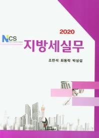NCS 지방세실무(2020)