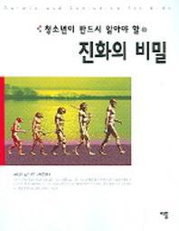 진화의 비밀(청소년이 반드시 알아야 할 3)