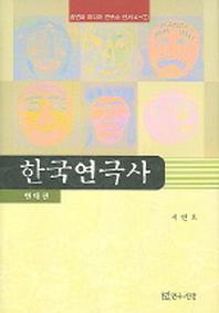 현대편 한국연극사