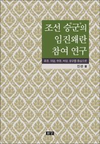조선 승군의 임진왜란 참여 연구