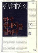 헌법재판소 한국 현대사를 말하다