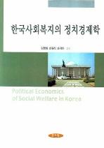 한국사회복지의 정치경제학