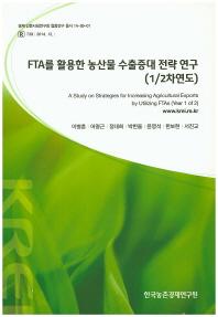 FTA를 활용한 농산물 수출증대 전략연구(1/2차연도)