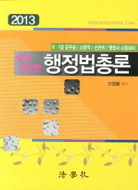 쉽게 정리한 행정법총론(2013)
