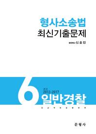 형사소송법 최신기출문제(일반경찰 6년간 2012-2017)