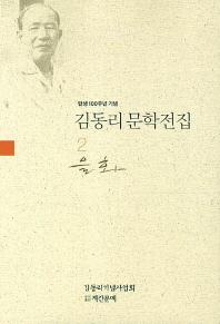 탄생 100주년 기념 김동리 문학전집. 2: 을화