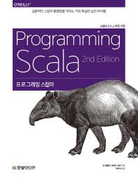 프로그래밍 스칼라