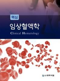 핵심 임상혈액학