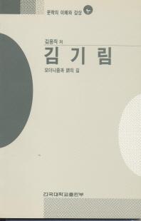 김기림(문학의이해와감상 100)