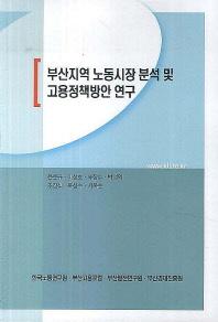부산지역 노동시장 분석 및 고용정책방안 연구