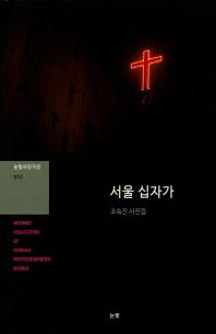 서울 십자가