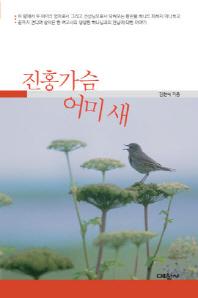 진홍가슴 어미 새