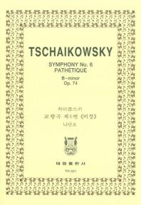 차이코프스키: 교향곡 제6번 비창 OP.74