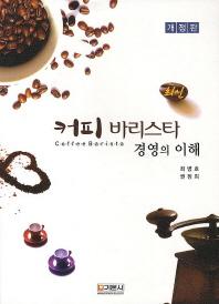 최신 커피 바리스타 경영의 이해
