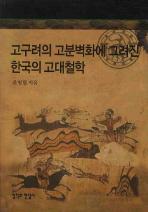 고구려의 고분벽화에 그려진 한국의 고대철학