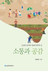 소통과 공감: 농업의 공익형 직불제 정착의 길