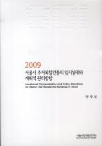 서울시 주거복합건물의 입지실태와 계획적 관리방향(2009)