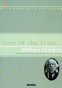 LORD OF THE FLIES (파리대왕) (영미문학 86)