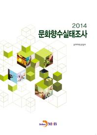 문화향수실태조사(2014)