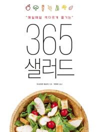 365 샐러드