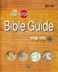 The One-Stop 바이블 가이드: 성경 입문